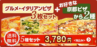 グルメ・イタリアンピザ3枚セット+京都ピザ2種 お得な5種セット