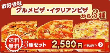 お好きなグルメピザ・イタリアンピザから3種 お得な3種セット