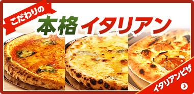 イタリアンピザ
