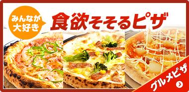 グルメピザ
